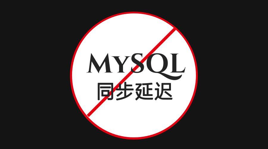 这套方法论,彻底终结MySQL同步延迟问题!