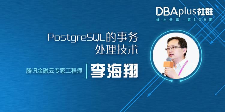 【DBAplus社群线上分享139期】PostgreSQL的事务处理技术