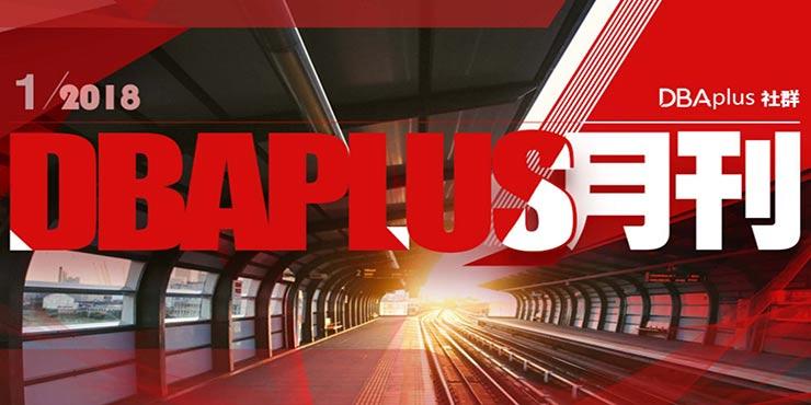 DBAplus社群1月精品月刊发布