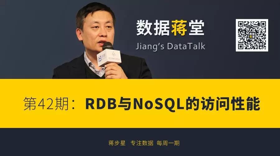 【数据蒋堂】RDB与NoSQL的访问性能