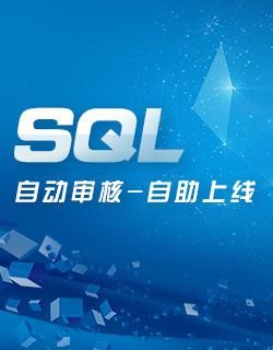 免费工具:SQL自审自上线