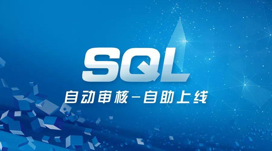 DBA+工具:SQL自审自上线,摆脱人肉审核就在当下
