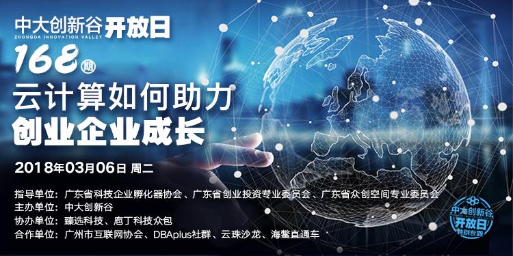 中大创新谷·广州开放日预告 | 云计算如何助力创业企业成长