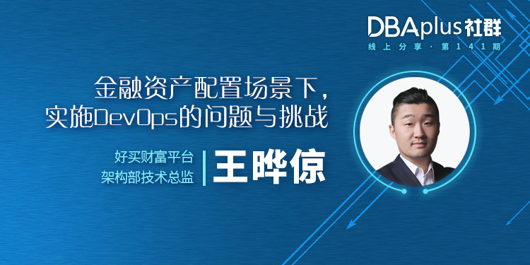 【DBAplus社群线上分享141期】金融资产配置场景下,实施DevOps的问题与挑战