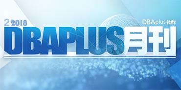 DBAplus社群2月精品月刊发布