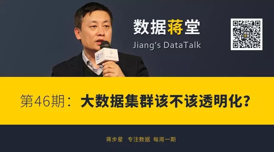 【数据蒋堂】大数据集群该不该透明化?
