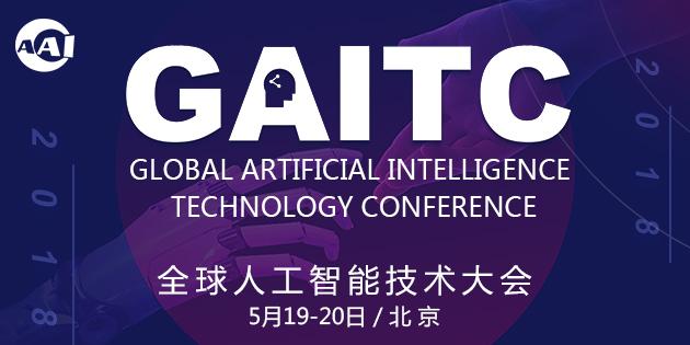 全球人工智能技术大会(GAITC)