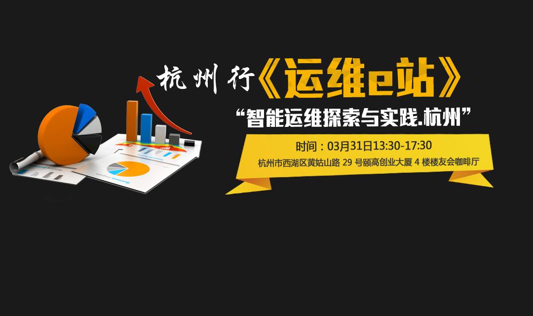 智能运维探索与实践———运维e站.杭州