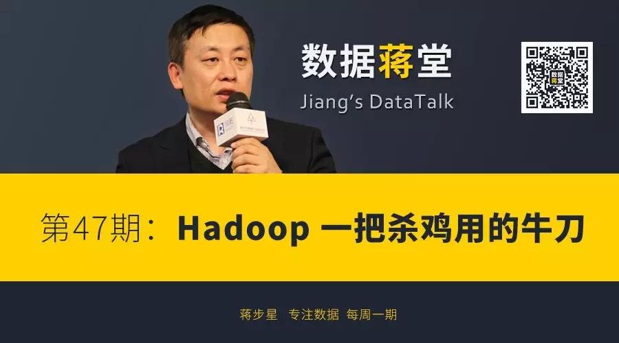 【数据蒋堂】Hadoop : 一把杀鸡用的牛刀