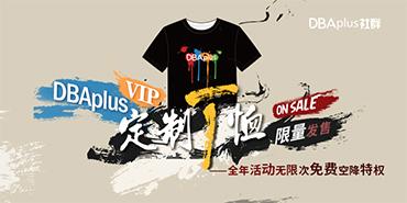 限量发售:DBAplus社群周边 定制T恤