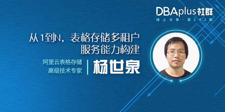 【DBAplus社群线上分享142期】从1到N,表格存储多租户服务能力构建