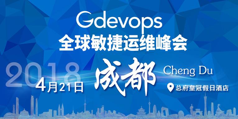 Gdevops 2018·成都站亮点全概览!