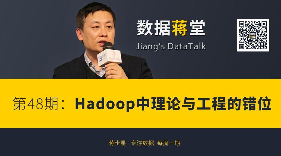 【数据蒋堂】Hadoop中理论与工程的错位