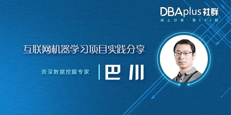 【DBAplus社群线上分享145期】互联网机器学习项目实践分享