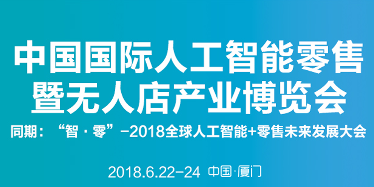 """2018亚洲最大""""人工智能+新零售""""展会6月厦门启幕"""