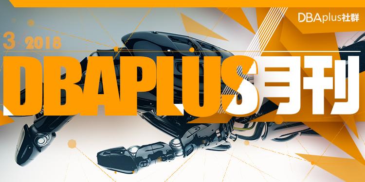 DBAplus社群3月精品月刊发布