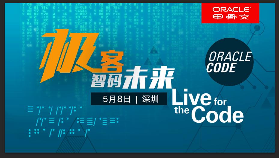 Oracle Code 开发者大会