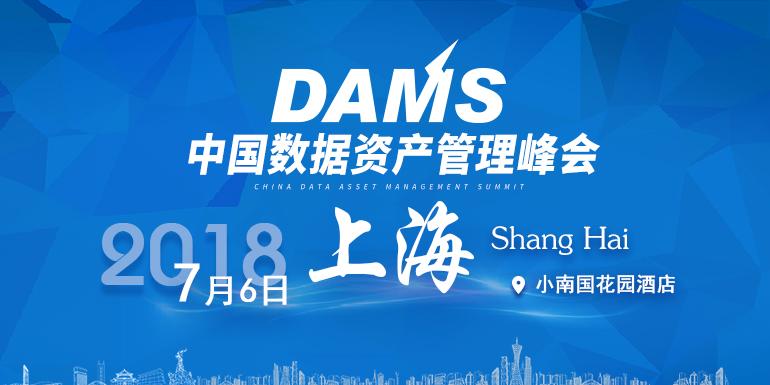 DAMS中国数据资产管理峰会