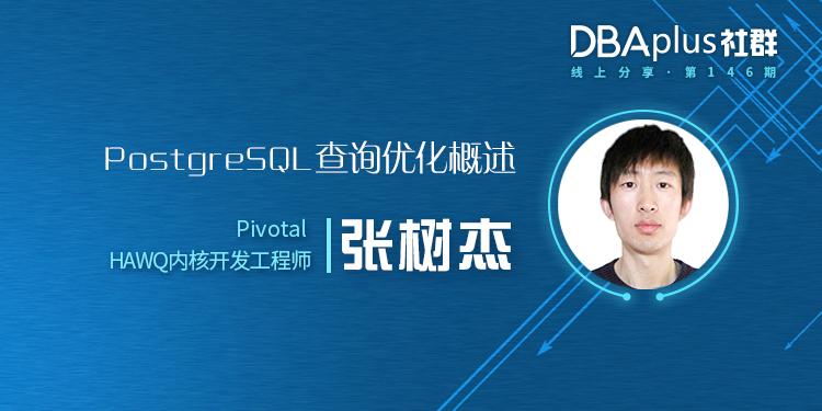 【DBAplus社群线上分享146期】PostgreSQL查询优化概述
