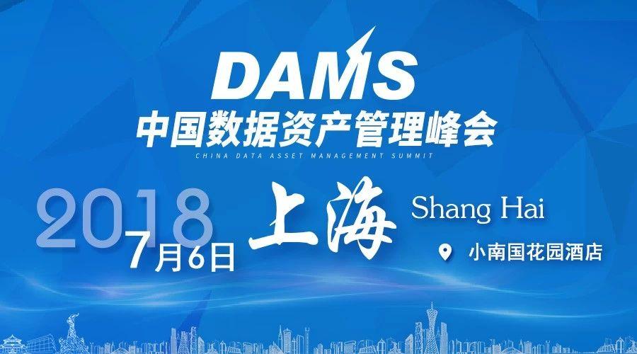 """DAMS 2018:聚焦""""数智""""时代下的金融科技创变"""
