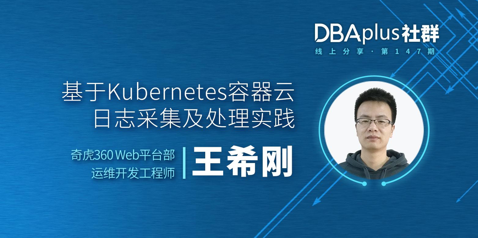 【DBAplus社群线上分享147期】基于Kubernetes容器云日志采集及处理实践