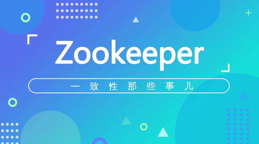 不理解Zookeeper一致性原理,谈何异地多活改造