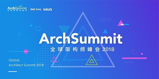 ArchSummit全球架构师峰会【深圳站】