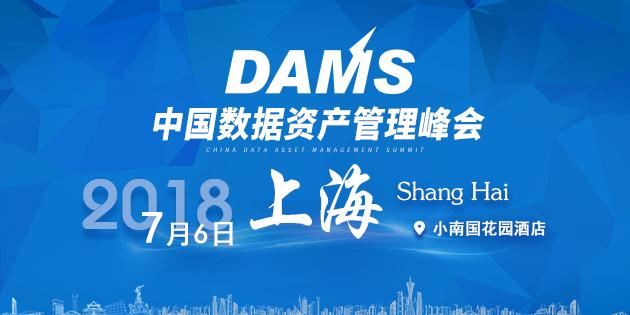 2018 DAMS中国数据资产管理峰会开启报名!