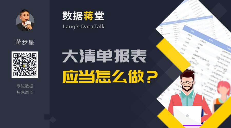 【数据蒋堂】大清单报表应当怎么做?