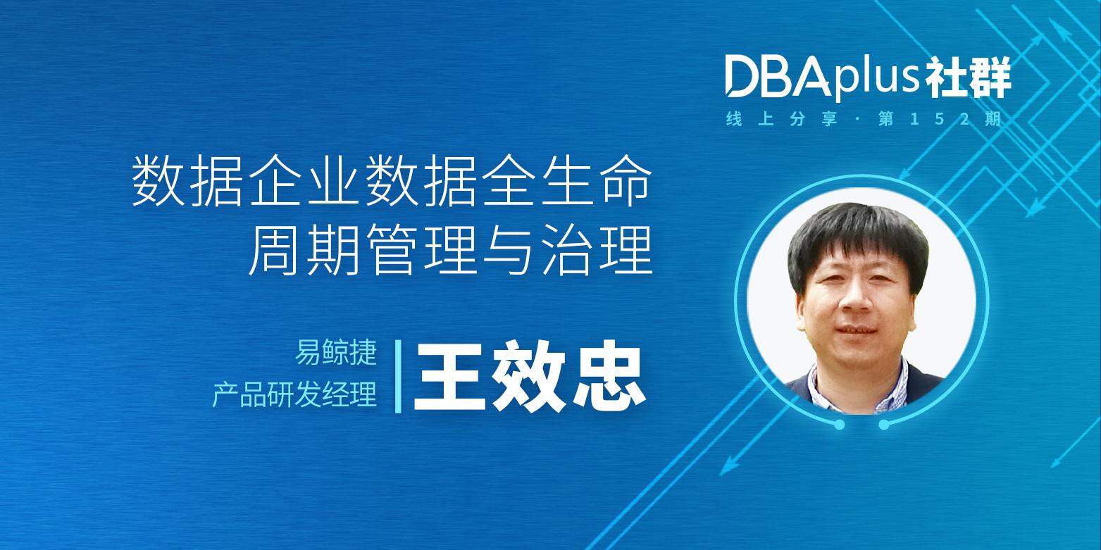 【DBAplus社群线上分享152期】数据企业数据全生命周期管理与治理