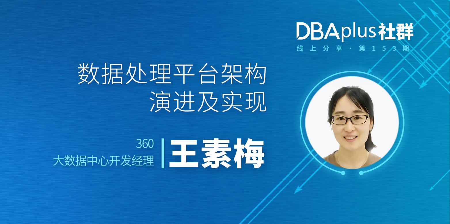 【DBAplus社群线上分享153期】数据处理平台架构演进及实现
