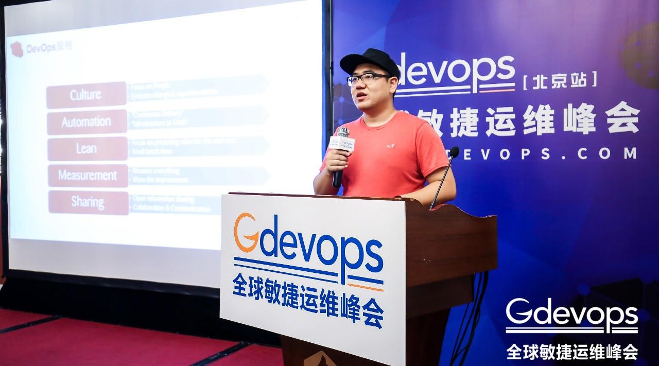 京东金融以应用为中心的DevOps体系建设(附PPT)