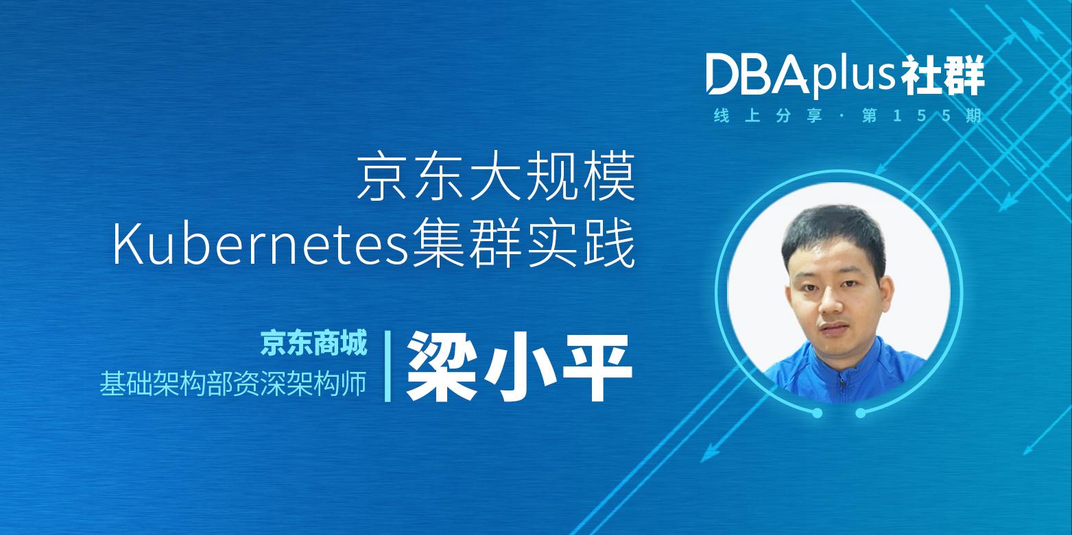 【DBAplus社群线上分享155期】京东大规模Kubernetes集群实践