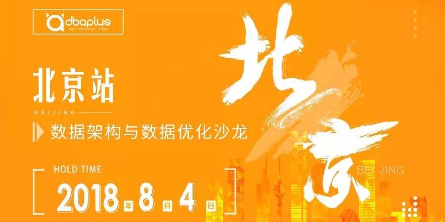 8月4日 | 数据架构与优化沙龙与你相约北京