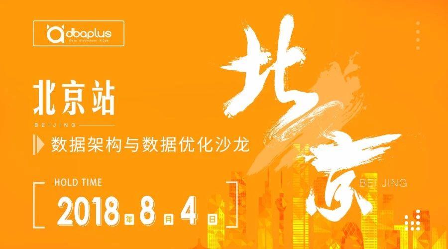本周六,数据架构与优化沙龙将在北京放大招