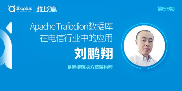 【dbaplus社群线上分享158期】Apache Trafodion数据库在电信行业中的应用