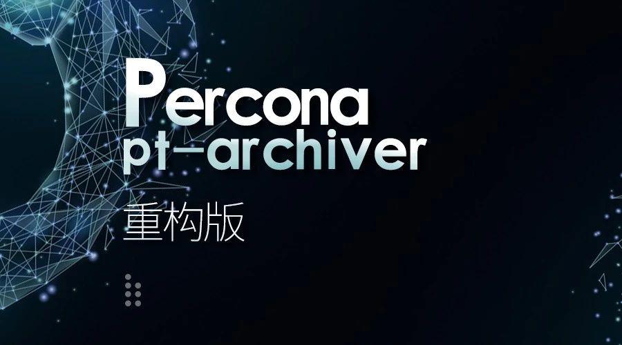 dba+工具:pt-archiver重构版,轻松搞定大表数据归档