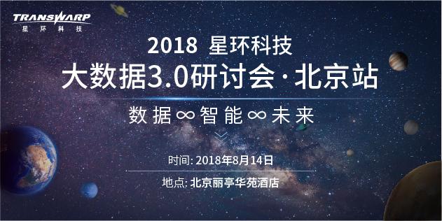 星环科技大数据3.0研讨会北京站