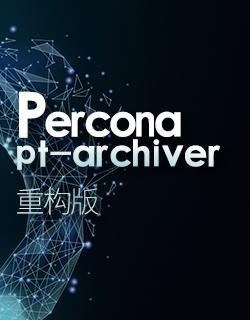 免费工具:pt-archiver重构版