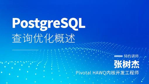 PostgreSQL查询优化概述
