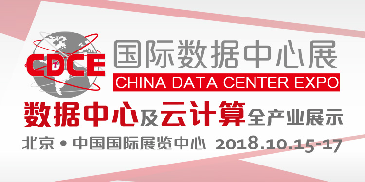 CDCE2018国际数据中心及云计算展