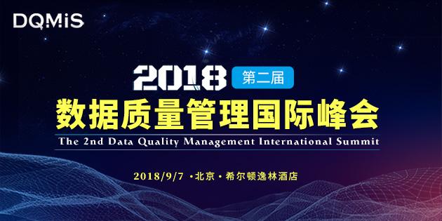 "DQMIS2018:聚焦""数据质量"",产学研企精英汇聚探讨中国大数据的下一个风口(免费名额,仅限3人)"