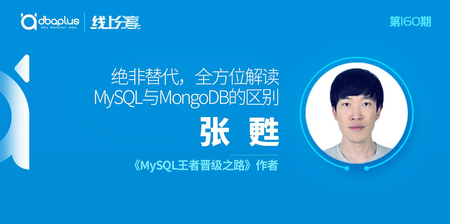 【dbaplus社群线上分享160期】绝非替代,全方位解读MySQL与MongoDB的区别