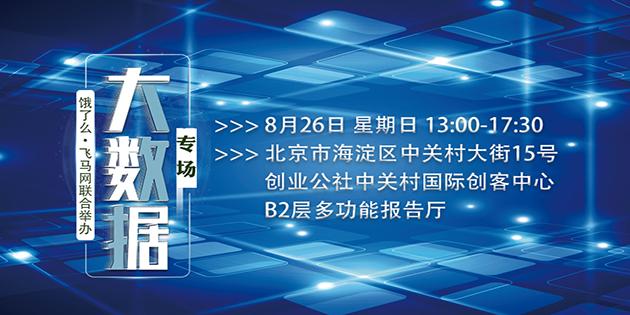 8月26日北京|饿了么X飞马网技术沙龙・大数据专场