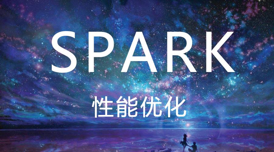 高性能Spark作业基础:你必须知道的调优原则及建议