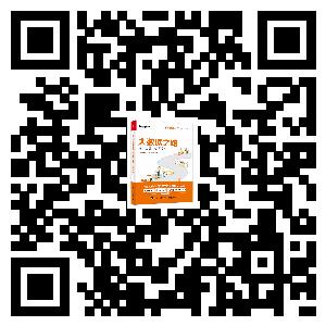 /Users/baidu/Documents/08-饿了么沙龙/8月北京技术沙龙/微信文章/图书-二维码-1.PNG