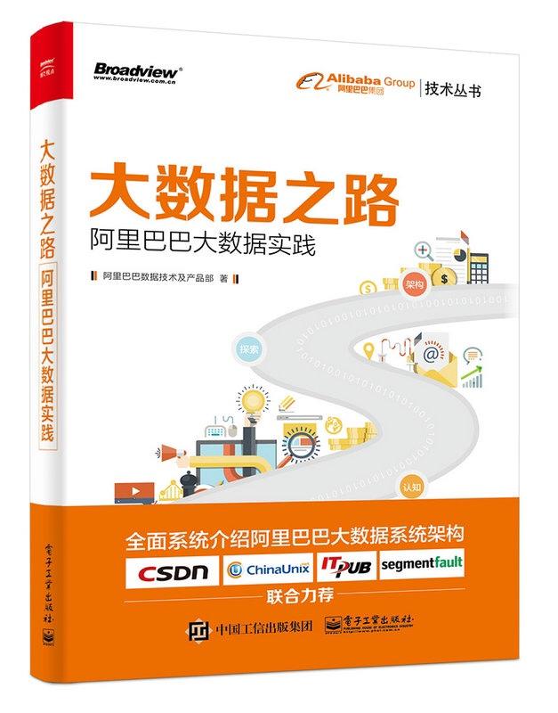/Users/baidu/Documents/08-饿了么沙龙/8月北京技术沙龙/微信文章/图书2.JPG