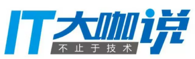 /Users/baidu/Documents/08-饿了么沙龙/8月北京技术沙龙/微信文章/IT大咖说的副本.png