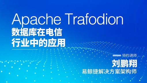 Apache Trafodion数据库在电信行业中的应用