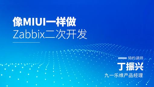 像MIUI一样做Zabbix二次开发